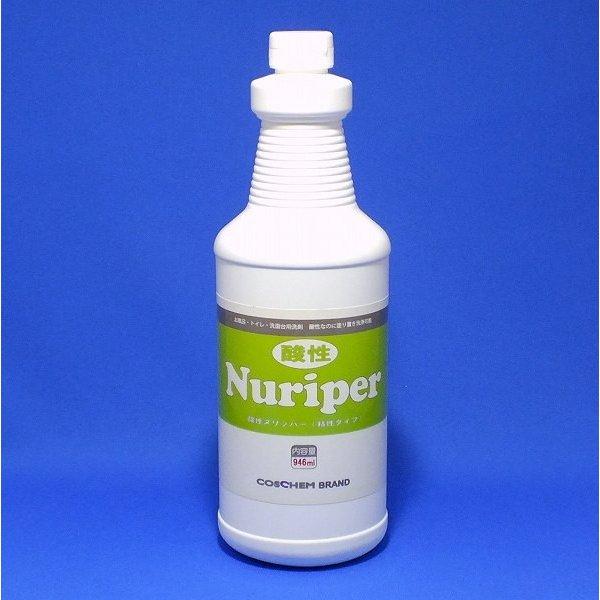 酸性ヌリッパー